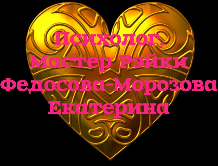 Психолог Екатерина Федосова-Морозова